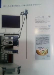 この機械です。経鼻内視鏡のパンフレットより