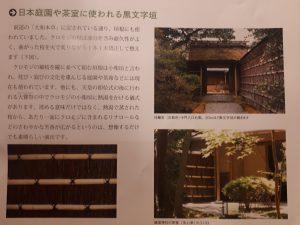 生垣として桂離宮をはじめ茶室など了解。見たこと結構ありますよね。
